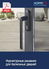 Фурнитурные решения  для балконных дверей(17,5 MB)