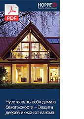Чувствовать себя дома в безопасности – Защита дверей и окон от взлома(4,9 MB)