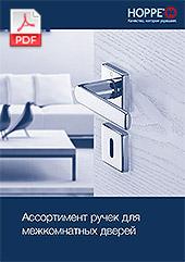 Ассортимент ручек для межкомнатных дверей(54 MB)