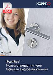 SecuSan® – Новый стандарт гигиены Испытан в условиях клиники(1,8 MB)