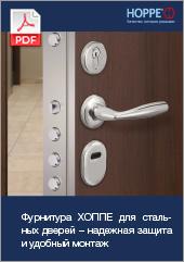 Фурнитура ХОППЕ для стальных дверей – надежная защитаи удобный монтаж(1,4 MB)