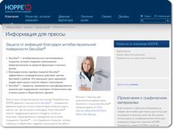 Защита от инфекций благодаря антибактериальной поверхности SecuSan®